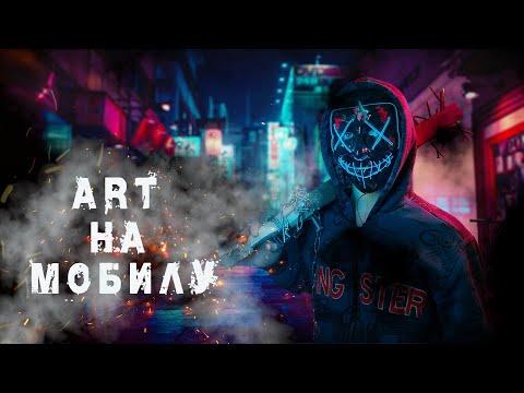 Обработка фото с телефона, в стиле Сyberpunk, в фотошоп, за 8 минут.
