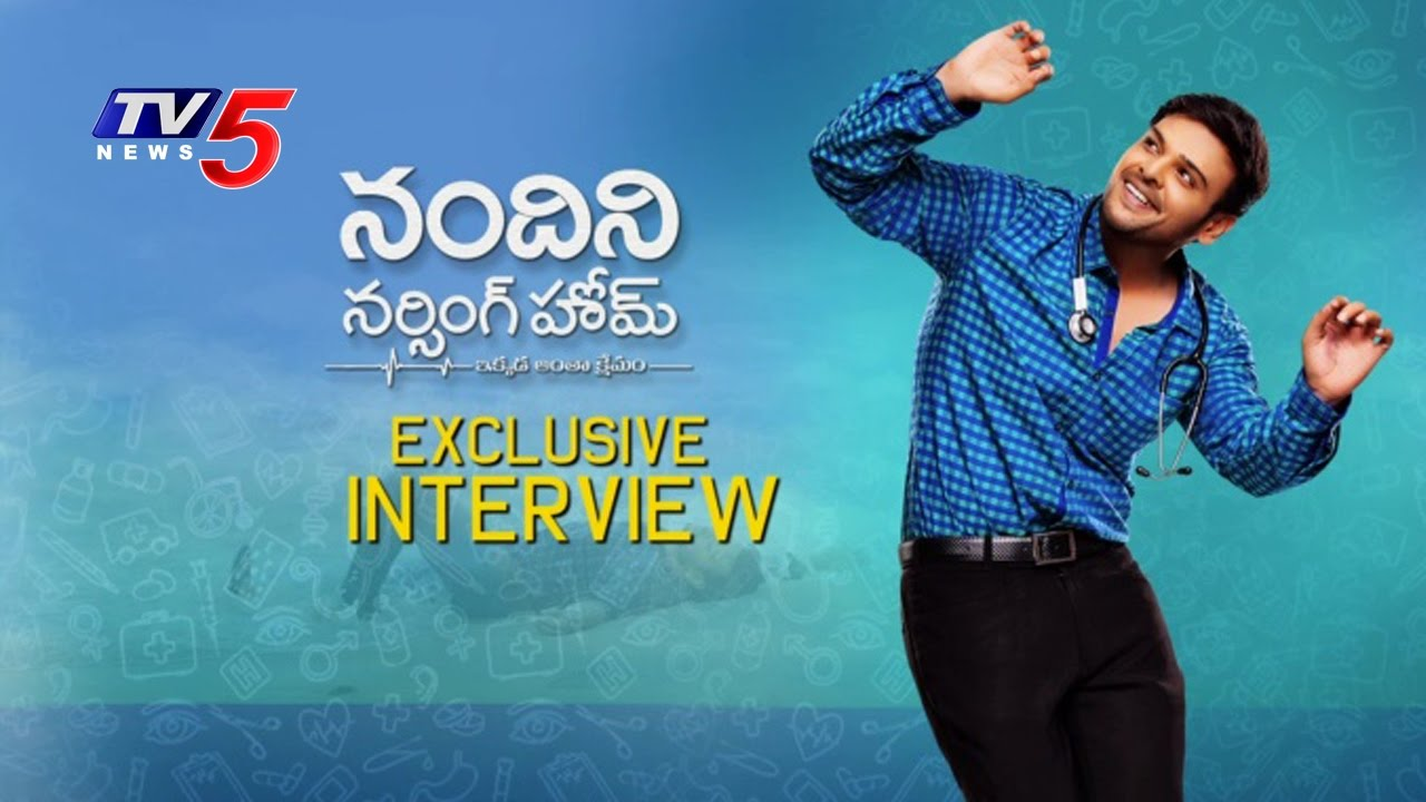 Nandini Nursing Home Movie Special Interview Nawin Vijay Krishna