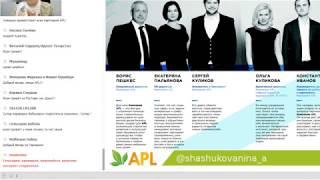 Вебинар|Спикер Нина Шашукова Gold Ambassador|Бизнес План|Вход в Бизнес AplGo