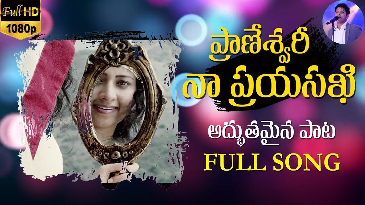 Praneswari NaPriyasakhi\Latest Telugu Christian Songs\KYRatnam\Karthik\Vivek\David Varma\Jesus Songs