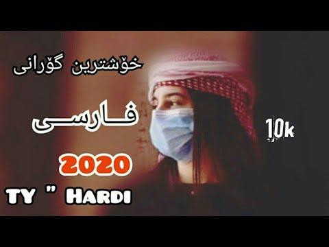 خۆشترین گۆرانی فارســی 2020 🍁❤ Xoshtren Gorani Farsi