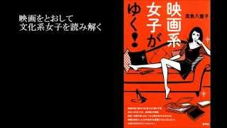 連続講演「映画批評をめぐる冒険」 第2回「映画系女子の生活と意見」 20...