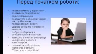 Правила техніки безпеки в кабінеті інформатики