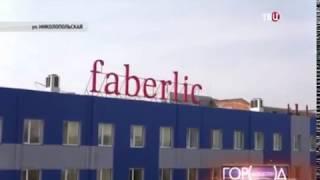 Смотреть видео Фабрика Faberlic! Мэр Москвы Сергей Собянин на открытии новых линий онлайн