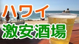 【ハワイグルメ】ビール一杯1ドルのフードコートをぐるっと一周回ってみた