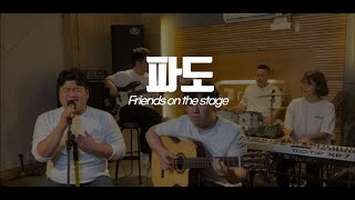 파도 (wave) - Band ver 뮈친 (무대위의친구들) cover
