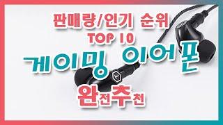 게이밍 이어폰 추천 판매량 인기 순위 TOP10 순위 …