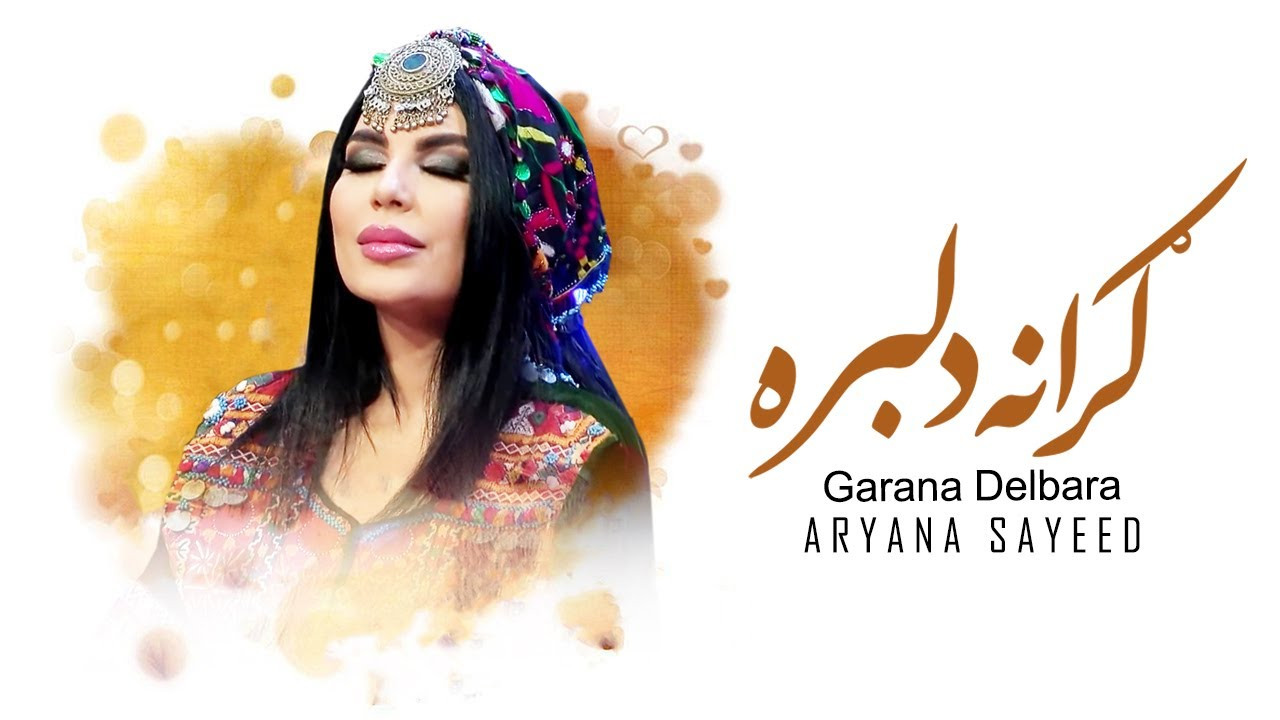 Aryana Sayeed - Grana Delbara - Pashto Song | آریانا سعید - ( آهنگ پشتو ) ګرانه دلبره