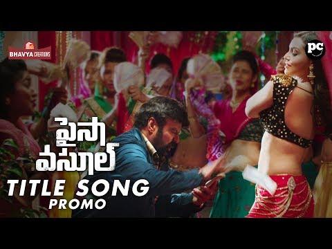 Paisa Vasool Title Song Promo | Balakrishna | Puri Jagannadh | Kyra Dutt | Shriya Saran