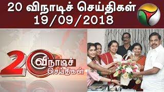 Vidiyal Viraivu | 19-09-2018 | Puthiya Thalaimurai TV