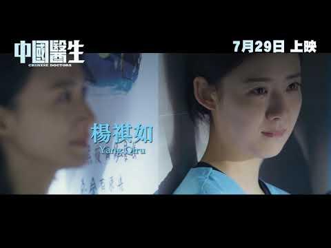 中國醫生 (Chinese Doctors)電影預告