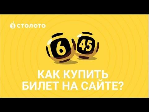 Столото | «Гослото «6 из 45»: как купить билет на сайте Www.stoloto.ru