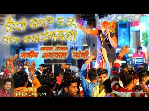 2018 super hit Bajarangbali birthday special song/manish agrawal moni