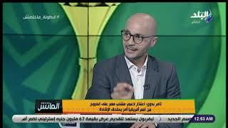 الماتش - تامر بدوي: الجماهير منحت التقدير للاعبين الذين قدموا أقصى ما لديهم مثل طارق حامد والشناوي