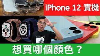 iPhone 12 顏色流出?發表會後在10/02拿到?Apple Watch 6 vs Galaxy Watch 3 血氧
