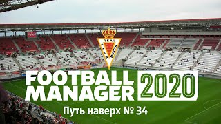 Football manager 2020 Путь наверх в Испании 34 1 4 ЛЕ и финал Кубка Короля Первый трофей