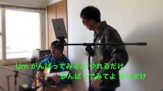 Family Music #山崎まさよし #セロリ#カバー.