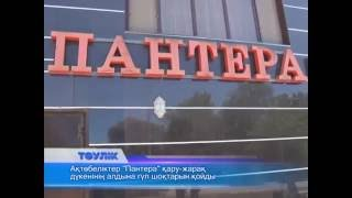 видео Рашгард в Алматы
