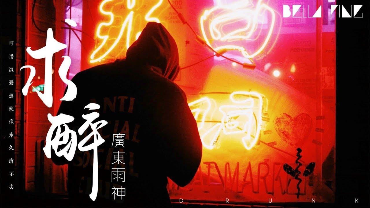 廣東雨神 - 求醉【歌詞字幕 / 完整高清音質】♫「可憐人都是用可悲的事來堆...」Guangdong Rain God - Drunk - YouTube