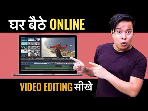 Learn How To Edit Videos ? 💡Lock Down में सीखे वीडियो एडिट कैसे करते है ??