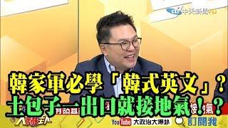 【精彩】韓家軍必學「韓式英文」?土包子、賣菜郎一出口就接地氣!?