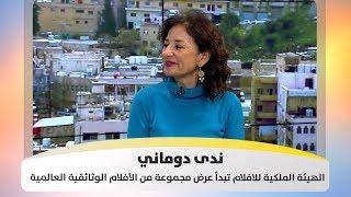ندى دوماني - الهيئة الملكية للافلام تبدأ عرض مجموعة من الأفلام الوثائقية العالمية