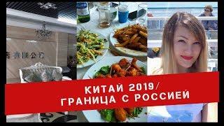Китай 2019. Два дня в Хэйхэ на границе с Россией. Часть 1