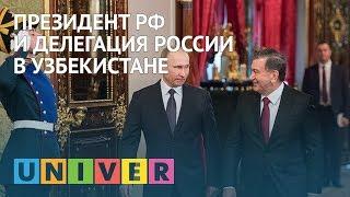 Смотреть видео Президент РФ и делегация России в Узбекистане онлайн