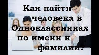 Как найти человека в Одноклассниках по имени и фамилии
