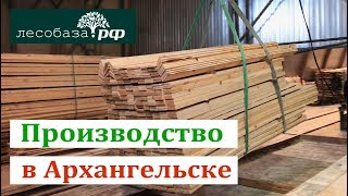 Наше производство в Архангельске