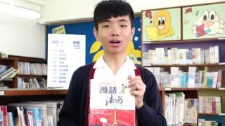 Publication Date: 2017-04-21 | Video Title: 天主教聖母聖心小學  6D黃尚康同學閱讀分享