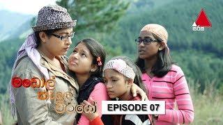මඩොල් කැලේ වීරයෝ | Madol Kele Weerayo | Episode - 07 | Sirasa TV Thumbnail