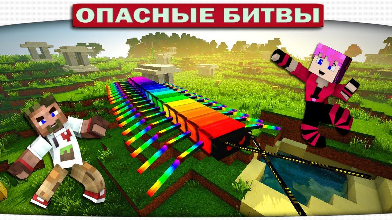 БИТВА С РАДУЖНОЙ СКОЛОПЕНДРОЙ!! (Челенж Minecraft)
