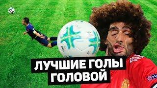 ЛУЧШИЕ ГОЛЫ ГОЛОВОЙ Самые крутые удары головой в истории футбола Футбольный топ 120 ЯРДОВ