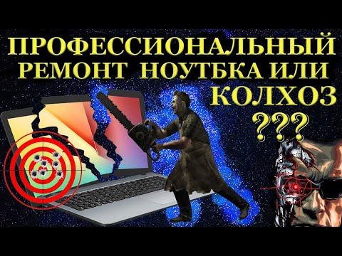 Профессиональный ремонт или колхоз? Игровой ноутбук Acer Predator Helios PH300 просто хочет жить.