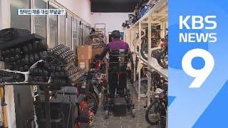 '장애인 보조공학기기' 보급 늘었지만…씁쓸한 속사정 / KBS뉴스(News)