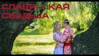 Славянская свадьба 2019 Лада матушка славянская мантра Светозар и группа Аурамира