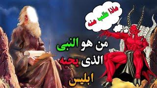 هل تعلم من هو النبي الذى يحبه إبليس؟وماذا طلب منه؟وبماذا نصحه إبليس بعد أن نفَّذ طلبه؟الإجابة مذهلة