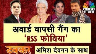 BJP-RSS का 'डर' दिखाओ, अपनी दुकान चलाओ!    Takkar   Amish Devgan