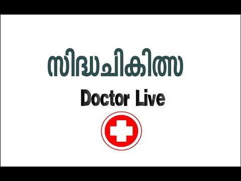 സിദ്ധചികിത്സ(Siddha Medicine ) |Doctor Live 27th April 2015