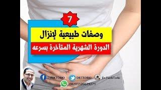 7 وصفات طبيعية لإنزال الدورة الشهرية المتأخرة بسرعه | وصفات تسرع نزول الدورة الشهرية المتأخرة