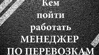 Обзор профессии - Менеджер по перевозкам