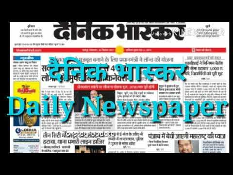 दैनिक भास्कर समचार 26/9/17 हर दिन खबरें। daily newspaper.