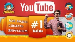 Как видео сделать вирусным на YouTube #1 Как поднять ролик в топ #smm #smo(Школа Ютуб https://vk.cc/5TYWy1 Оформление канала под ключь https://vk.cc/5TZ03Z Как поднять свое видео в поиске YouTube и Google..., 2016-12-06T10:18:17.000Z)