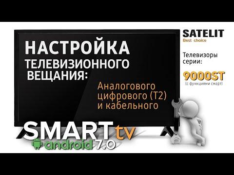 Телевизоров Satelit серии 9000 с функцией SMART - настройка телевизионного вещания .