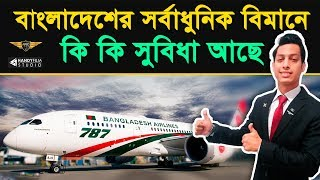 বোয়িং ৭৮৭ ড্রিমলাইনার এর ৮ টি সুবিধা | Boeing 787 Dreamliner 8 Special Facts | AvioTech | HANDYFILM