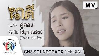 คู่คอง (Cover Version) | ไข่มุก รุ่งรัตน์ | Official MV