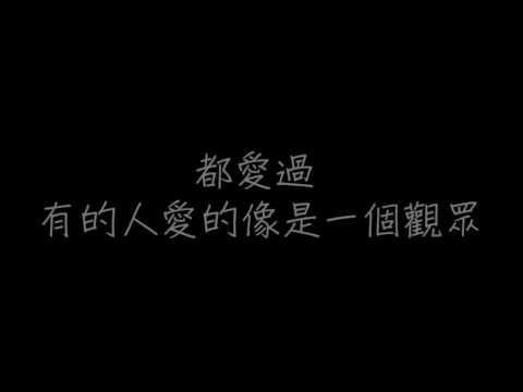 Rainie Yang - The Audience - [english lyrics]