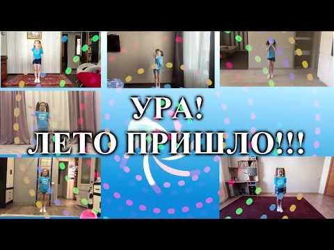 """Образцовый ансамбль детского танца """"Флик-Фляк"""""""