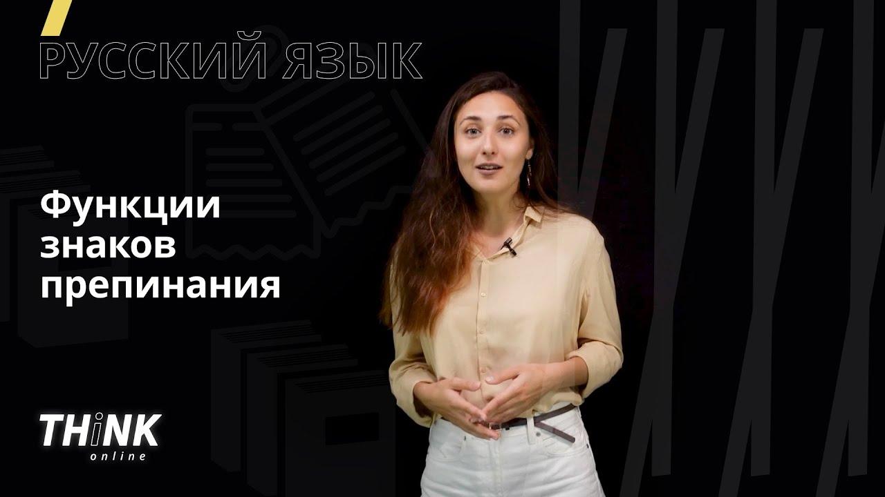 Функции знаков препинания  | Русский язык